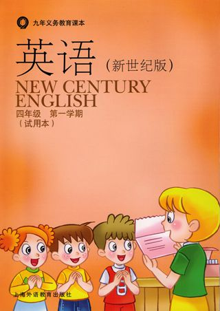 《课本新世纪版四年级英语上册》 注:目前有些书本章节名称可能整理的