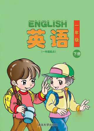 一年级教材_清华版一年级英语下册电子课本
