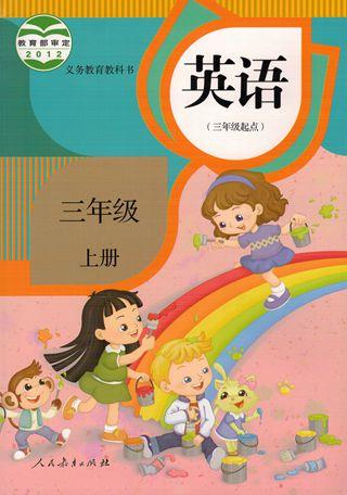 人教版三年级英语上册(精通)