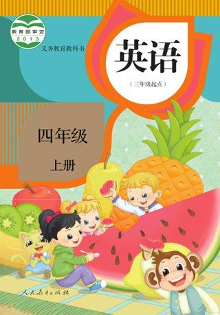 人教版四年级英语上册(精通)