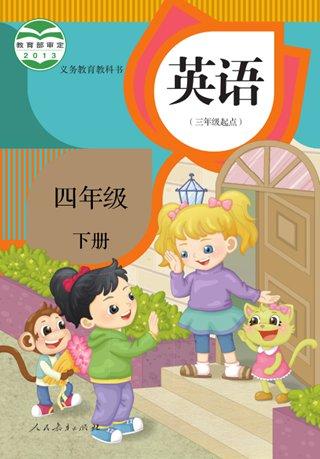 人教版四年级英语下册(精通)