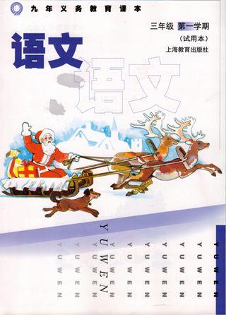 > 沪教版英语,语文电子课本