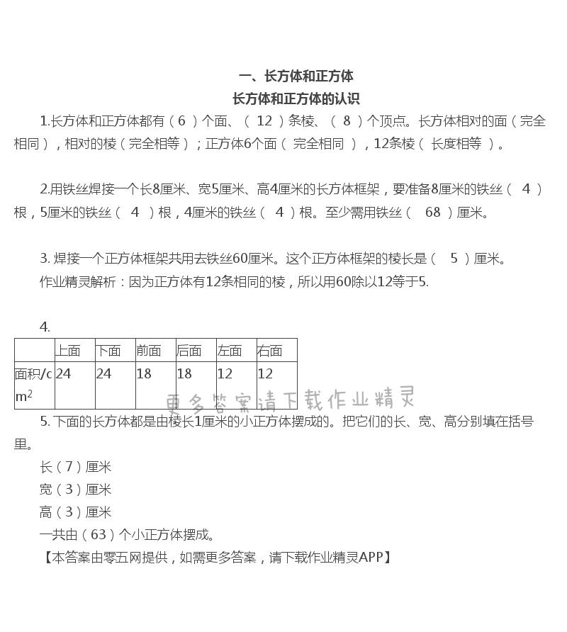 2020年數學補充習題六年級上冊蘇教版江蘇鳳凰教育出版社第1頁