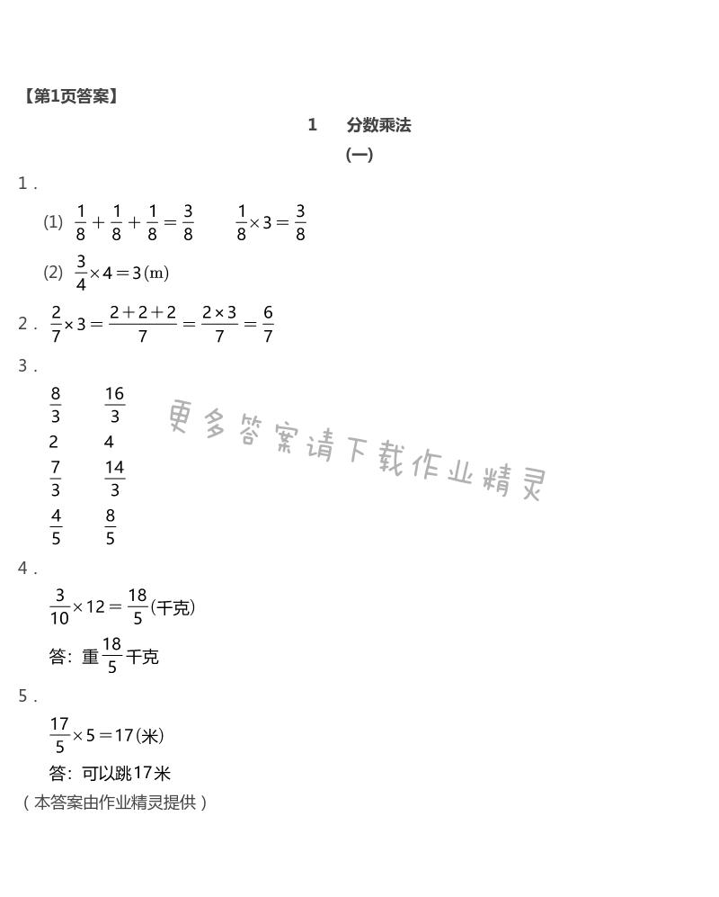 2021年作業本浙江教育出版社六年級數學上冊人教版第1頁