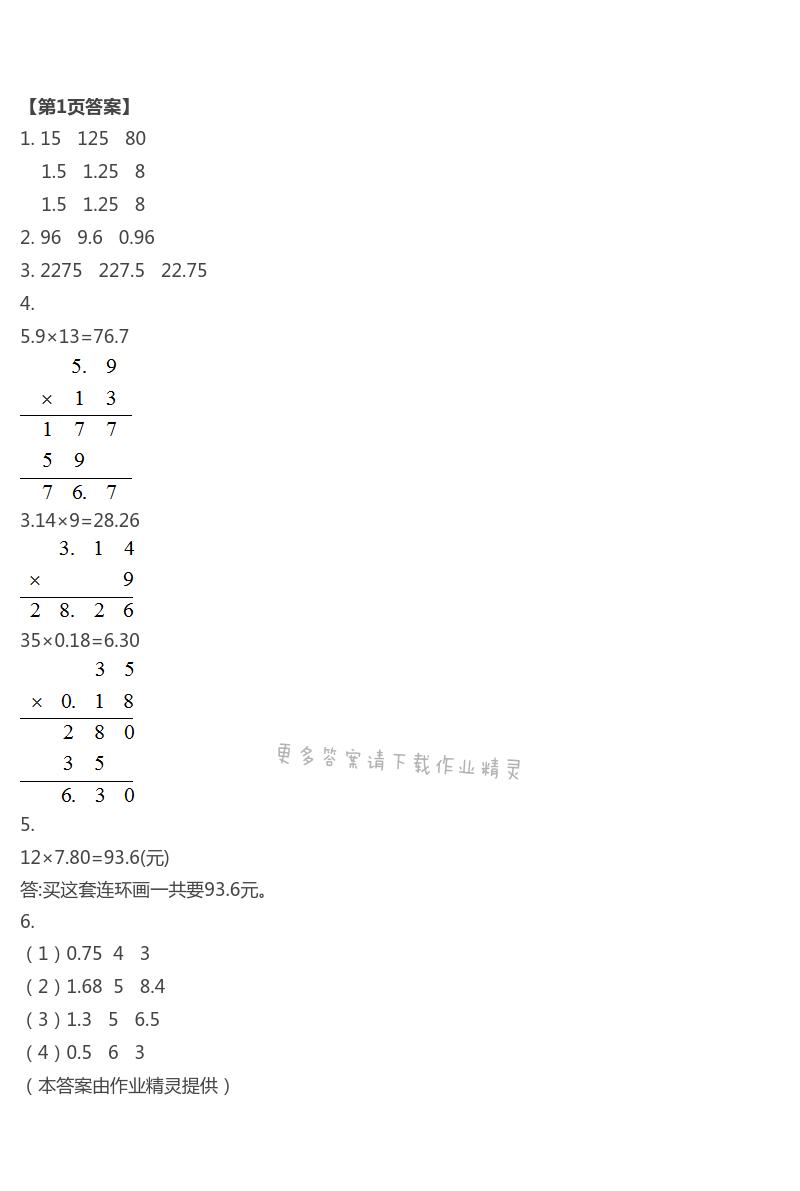 2021年作業本浙江教育出版社五年級數學上冊人教版第1頁