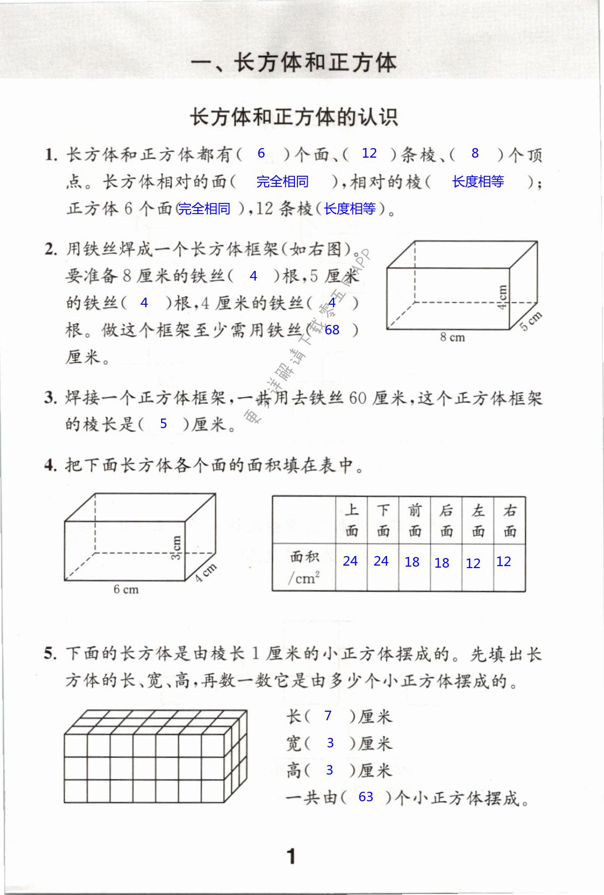 2021年数学补充习题六年级上册苏教版第1页