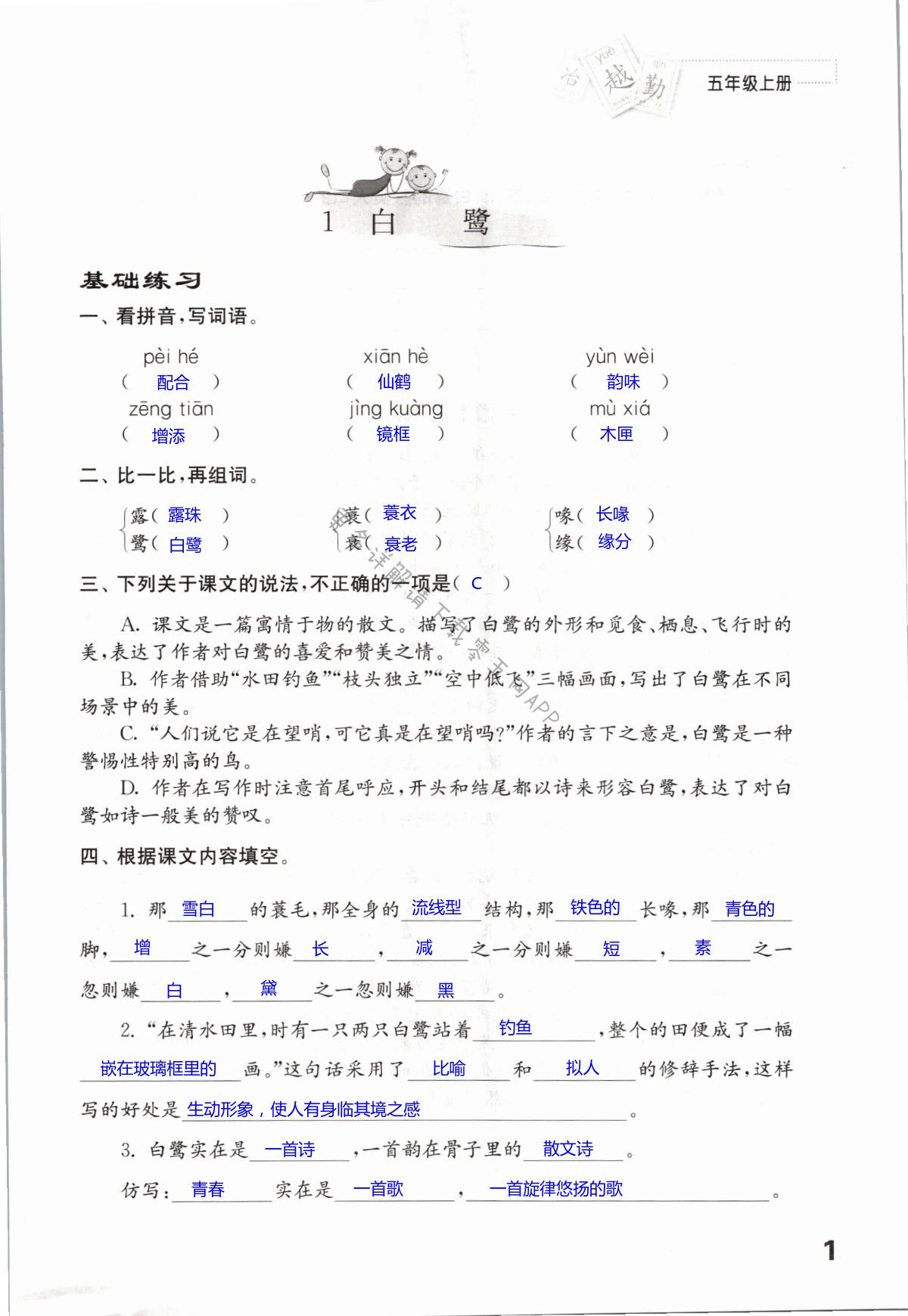 2021年练习与测试五年级语文上册人教版第1页