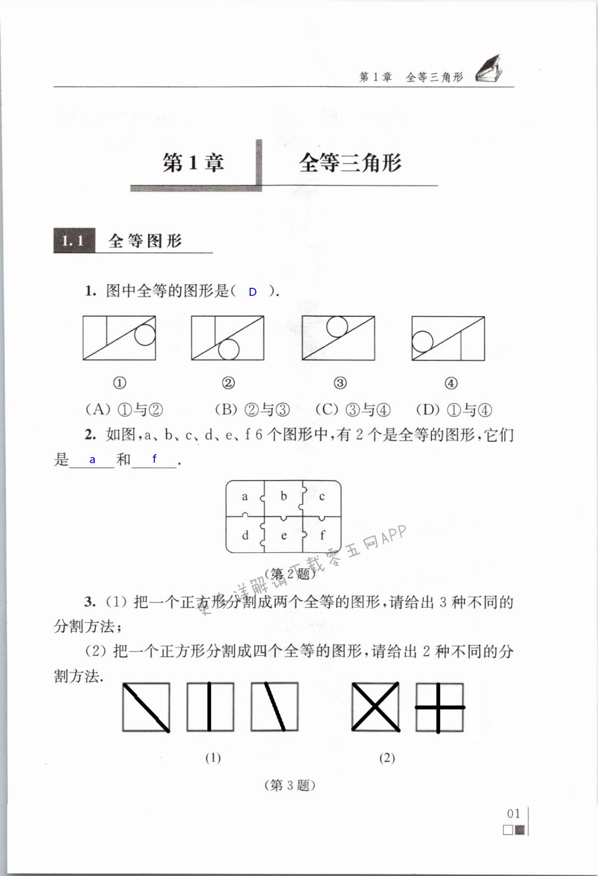 2021年补充习题八年级数学上册苏科版第1页