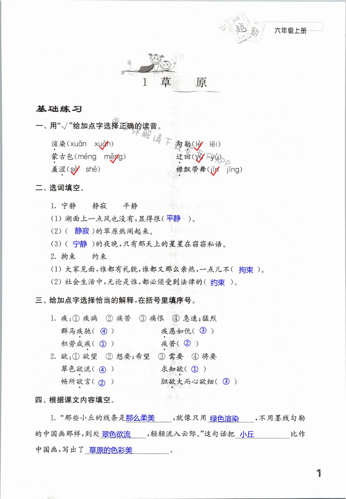 2021年练习与测试六年级语文上册人教版第1页