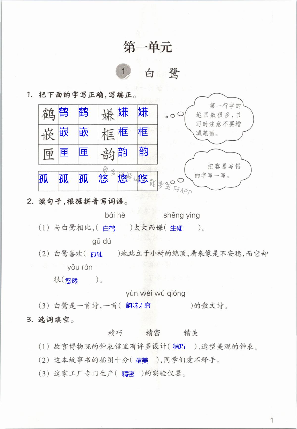 2021年作業本浙江教育出版社五年級語文上冊人教版第1頁