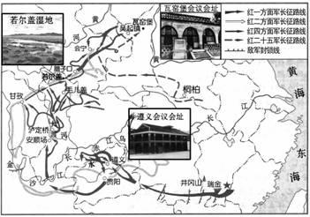 1934—1936年,中国工农红军进行了艰苦卓绝的二万五千里长征.图片