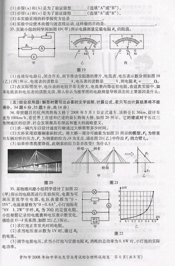某物理兴趣小组同学v兴趣了如图22(甲)所示的电名片设计注意点啥