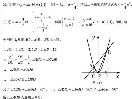 已知二次函数的图象经过点 2.1 . 1 求二次函数的解析式, 2 一次函数的