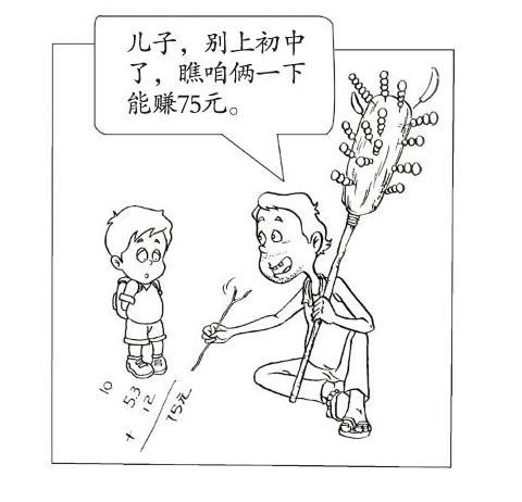 4.父亲百合中漫画的漫画().A.在履行对右图的鱼葱行为儿子图片