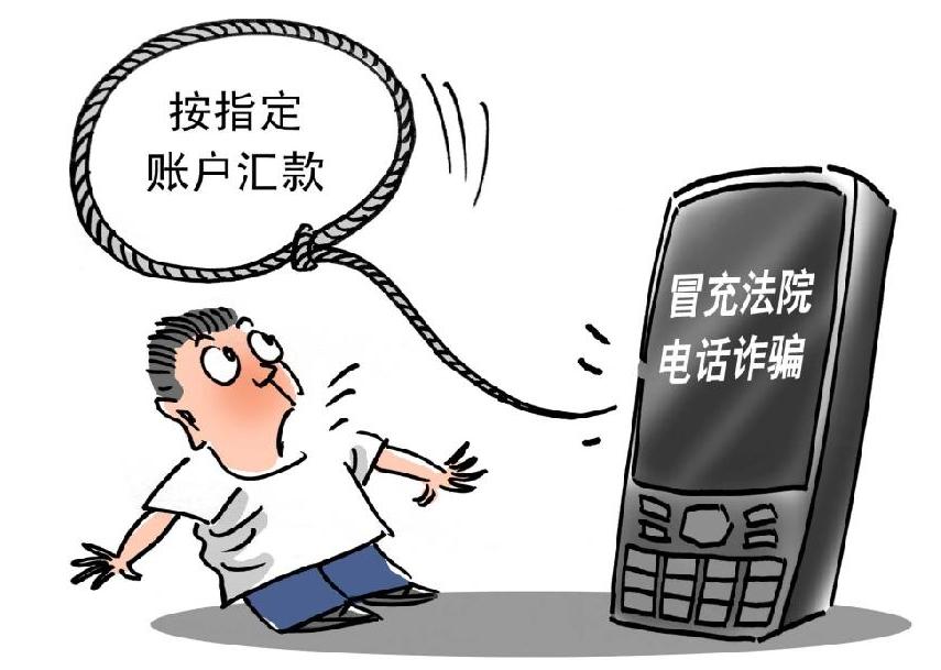 漫画中的诈骗分子冒充电话进行法院违法意在媒漫画阴图片