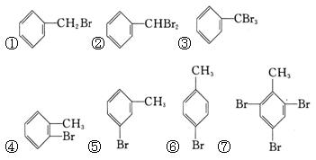 将甲苯与液溴混合.加入铁粉.其反应产物可能有 . A.①②③ B.①②⑦ C.