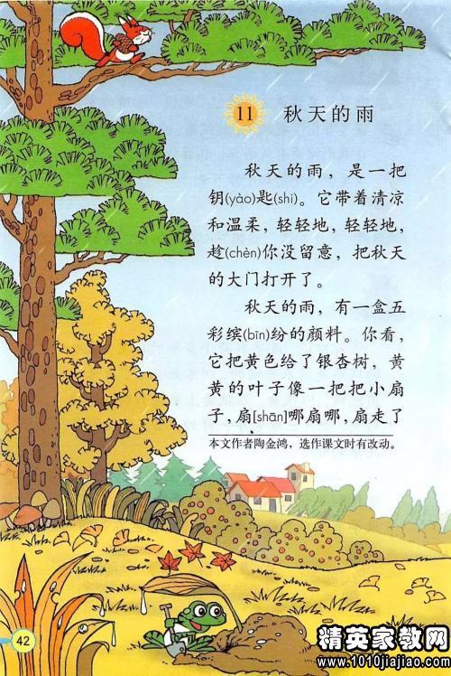 人教版小学语文四年级上册《爬山虎的脚》说课稿