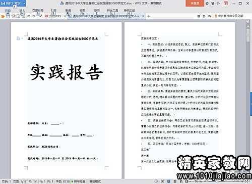 大学生寿司店打工的寒假社会实践报告3000字