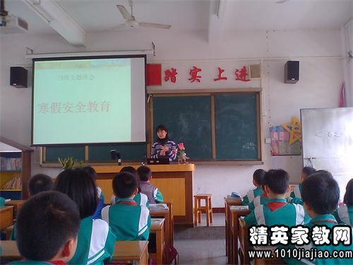 寒假安全教育主题班会2016