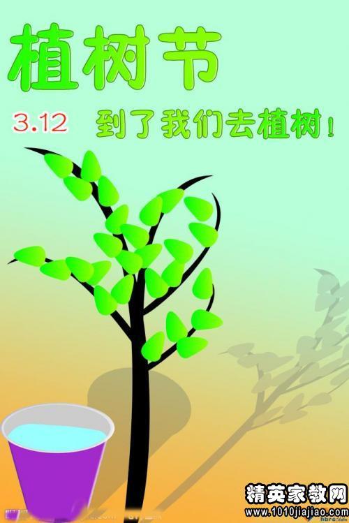 学校植树节活动方案 | 策划书——精英家教网——