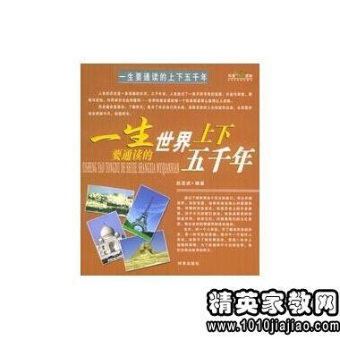 中华上下五千年读后感600字