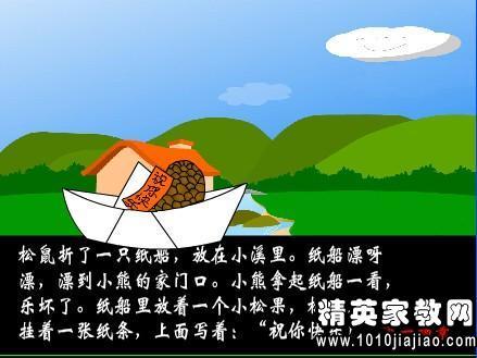 小学语文二年级上册《纸船和风筝》说课稿