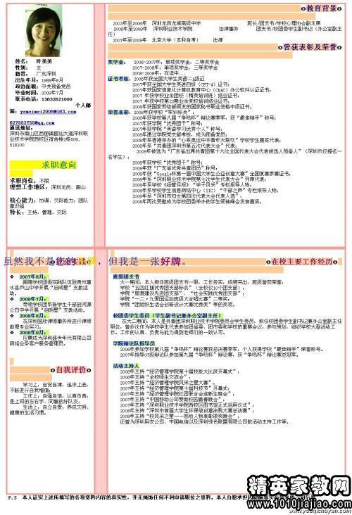 优秀中文自荐信模板