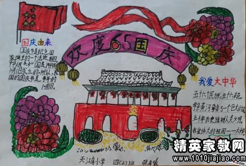 国庆节手抄报资料:祝贺国庆65周年诗歌