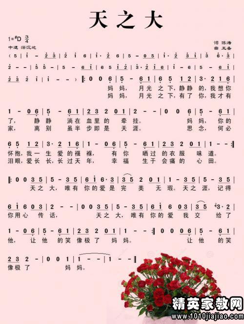 > 关于母亲的歌_关于母亲的歌曲  关于母亲的歌曲,好听,易学,唱给妈妈图片
