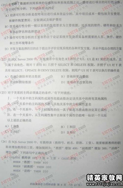 2009年杭电计算机笔试题目