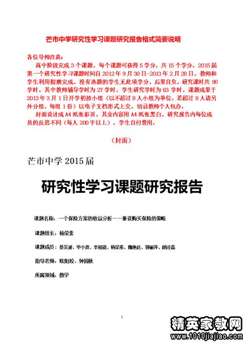 简单教师辞职信格式范文图片