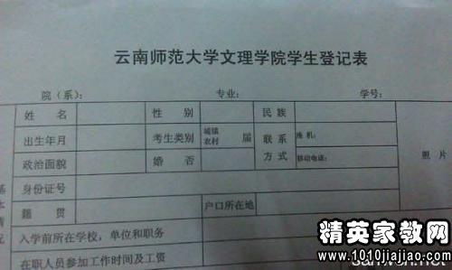 大学v大学毕业生自我鉴定毕业生登记表美术深圳高中图片