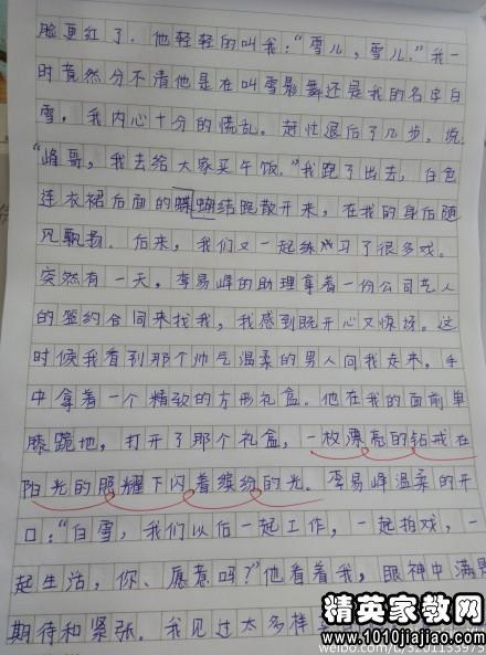 写景作文_2016小学生写景作文评语