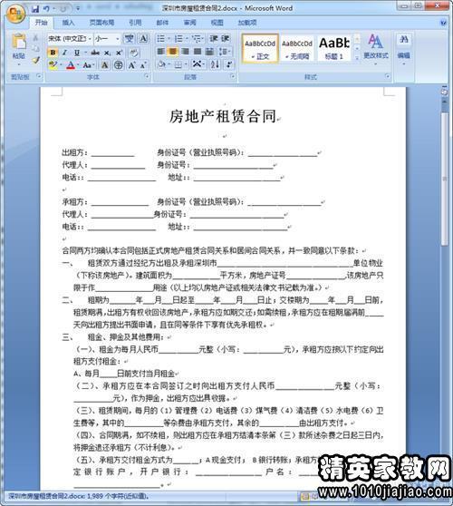 北京市自行成交版房屋租赁合同范本参考