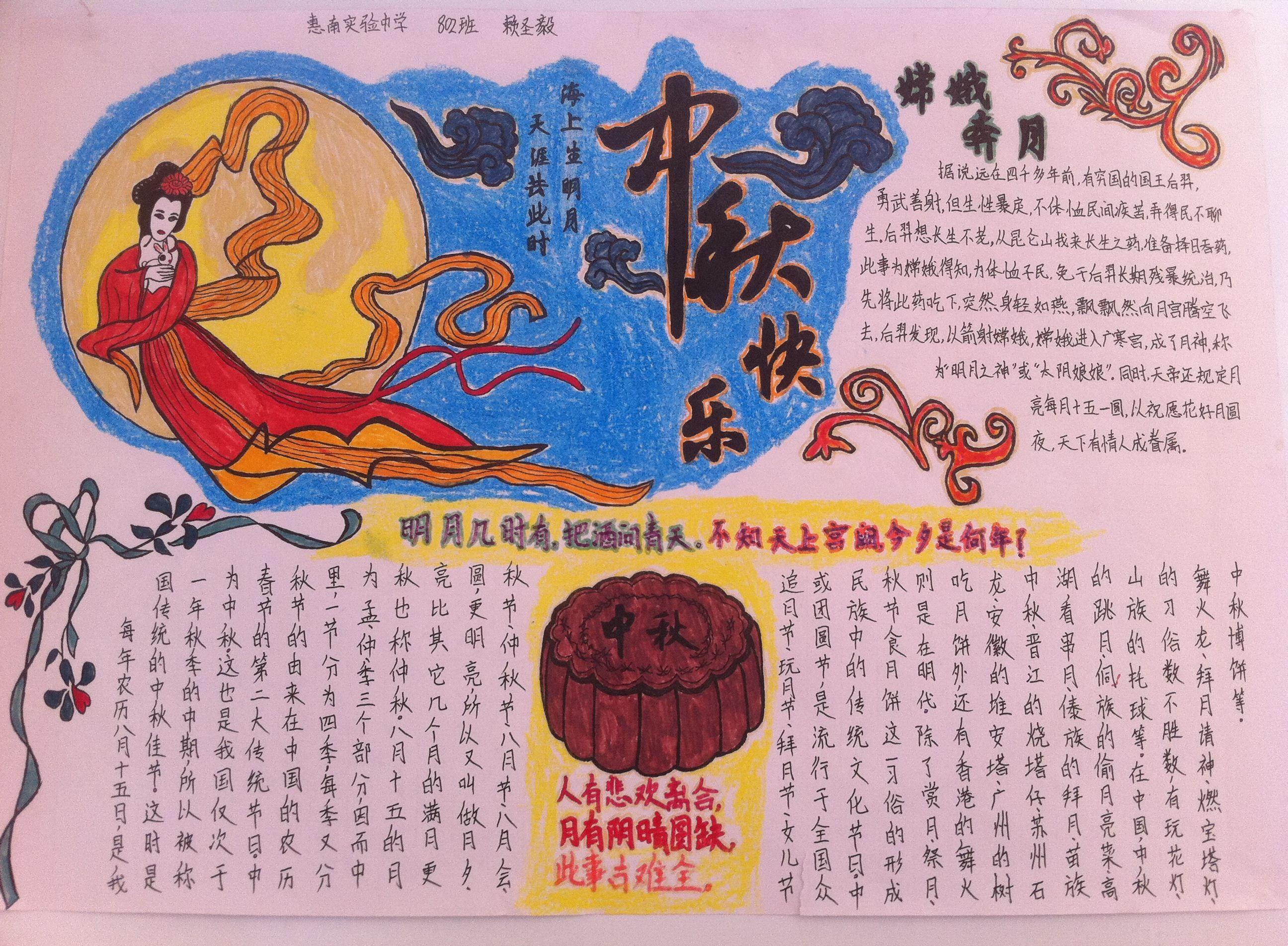 中秋节手抄报版面设计图大全