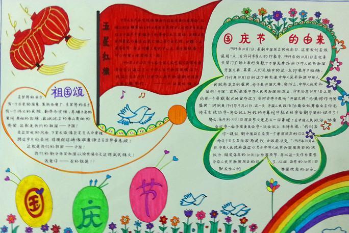 国庆节手抄报:喜迎国庆佳节的到来