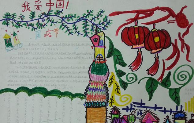 2014年国庆节手抄报:爱我中华