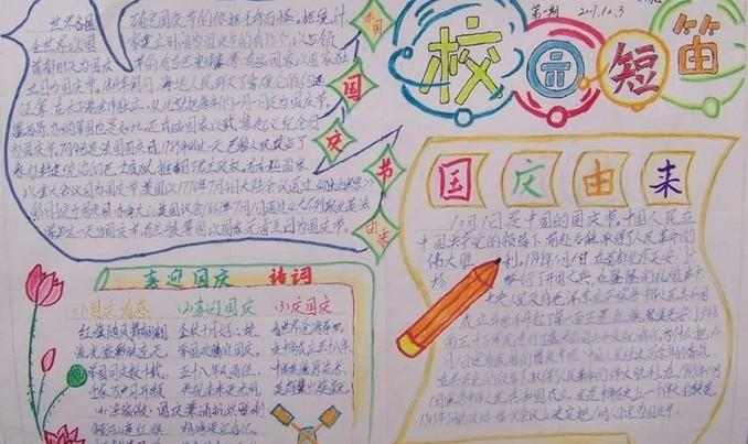 国庆节手抄报:庆祝国庆65周年诗歌