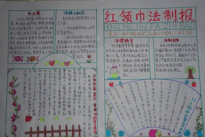 12.4法制宣传日手抄报资料大全