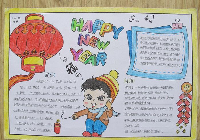 春节学生手抄报资料内容图片
