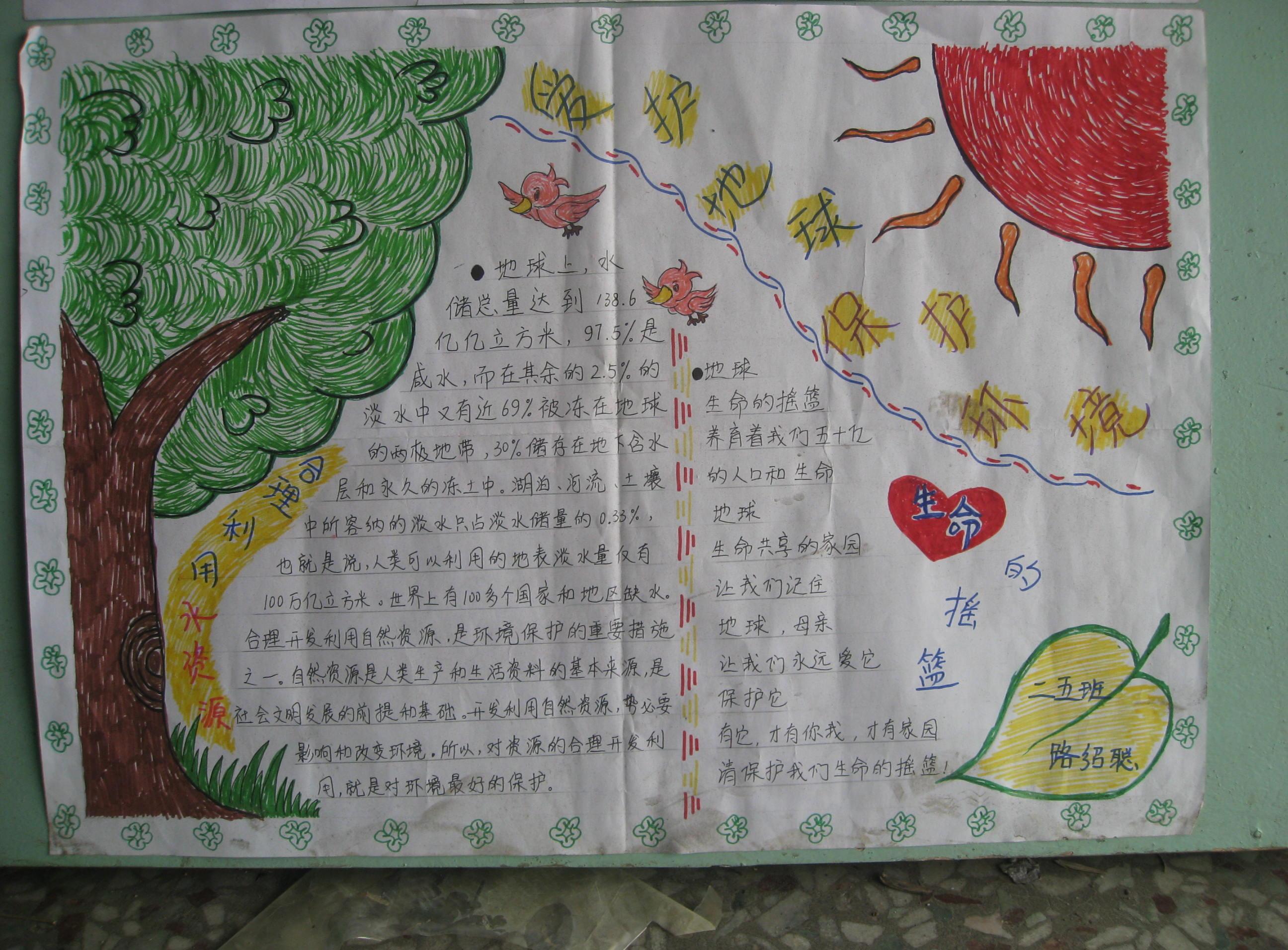 关于爱绿护绿手抄报资料     人心齐,泰山移,绿化家园没问题;    下雨