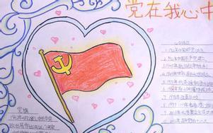 七一建党节手抄报:庆七一的诗歌     携着孔孟老庄和四大发明    在洋