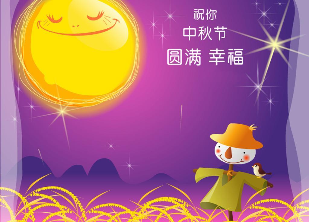 幼儿园2015年中秋节放假通知图片