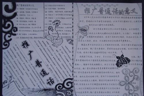一年级推广普通话手抄报内容资料