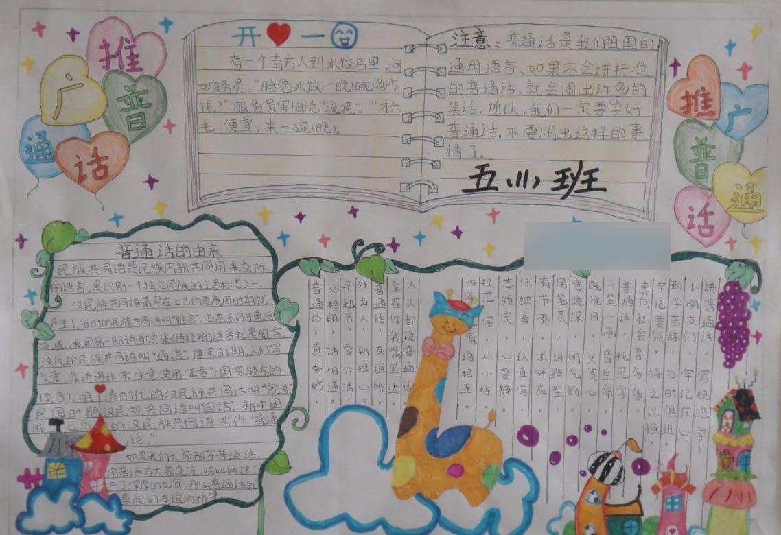 最新推广普通话的手抄报图片 - 手抄报移动版