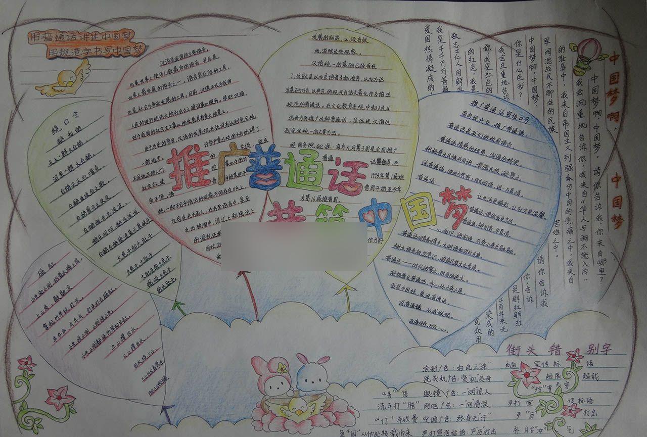 2015推广普通话手抄报图片大全 - 板报网