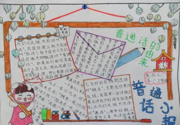 四年级推广普通话手抄报内容图片