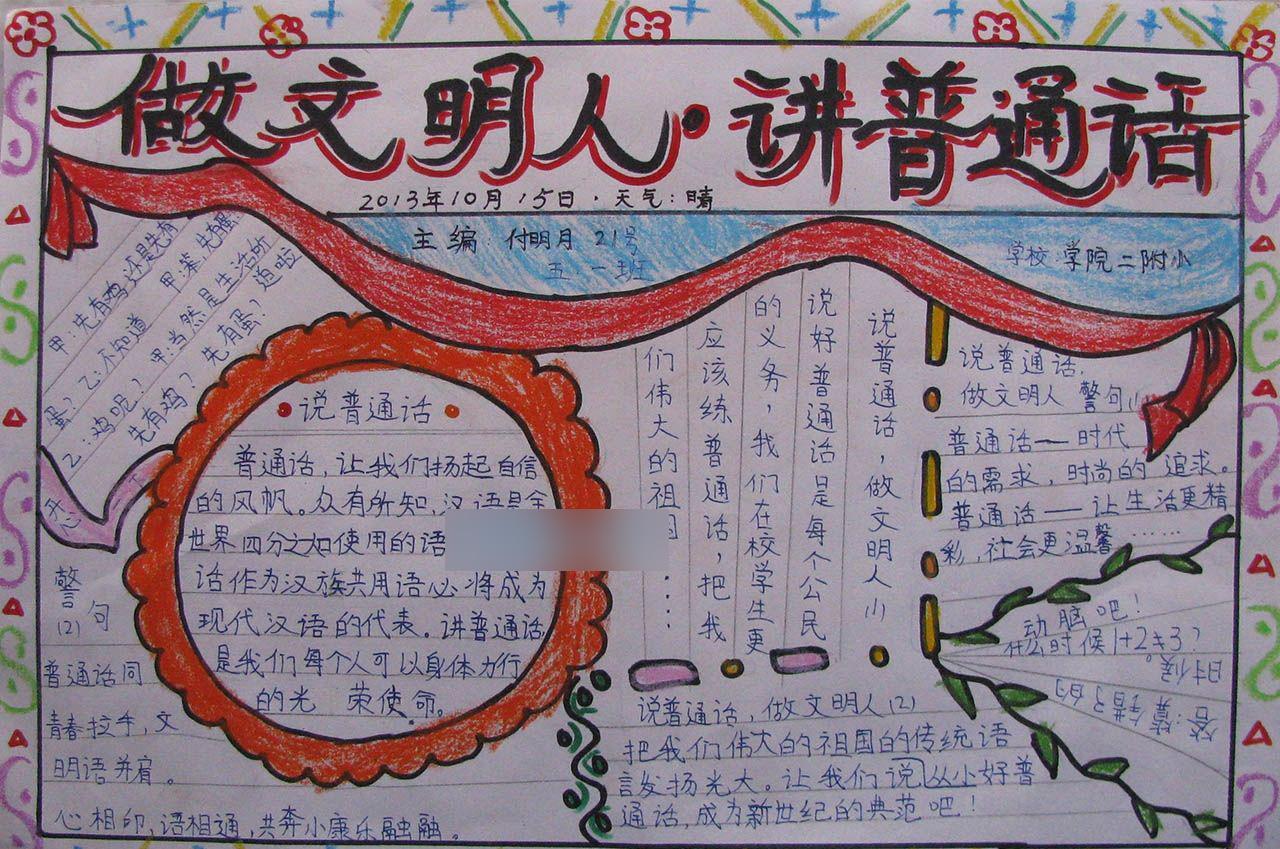 关于推广普通话手抄报素材