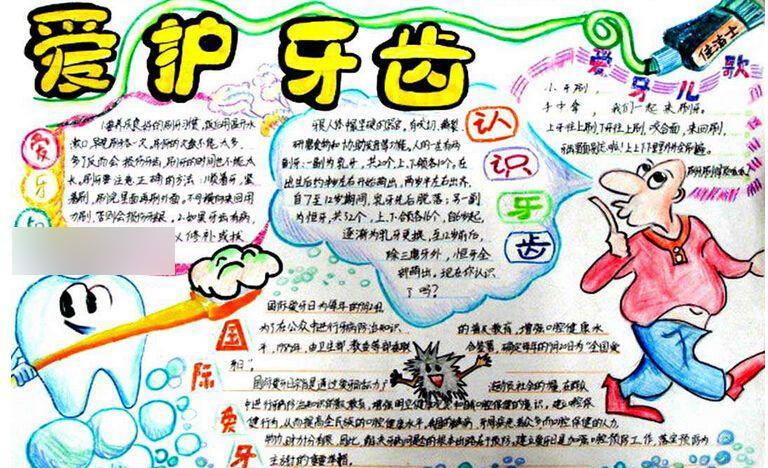2015爱牙日主题手抄报内容
