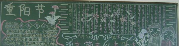 重阳节黑板报素材